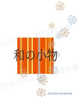 H2608144