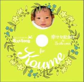 Koumesong1