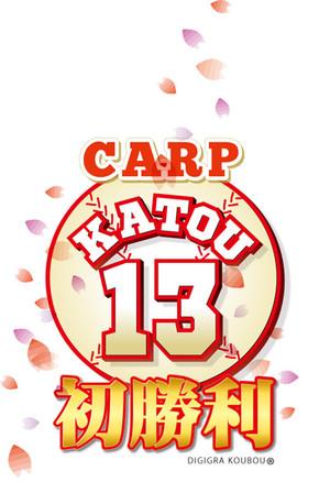 13katou