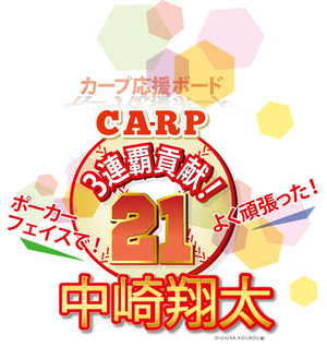21nakasaki